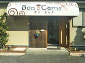 肉ときどき魚のビストロ Bon Carneの雰囲気2