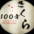 さくら100年のロゴ