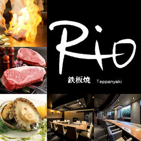 神戸牛・黒毛和牛・アワビ・伊勢海老など贅沢食材と目の前で焼き上げる鉄板職人の匠技