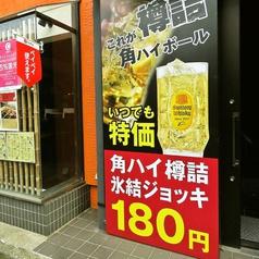 むさし浦和酒場 さくらの写真