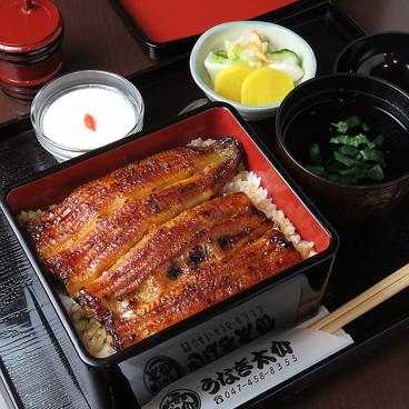 うなぎ太介のおすすめ料理1