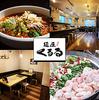 麺屋くるる 忠和店の写真