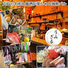 うみざる 広島瀬戸内海の幸と地酒の写真