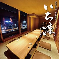 旬和食ダイニング へぎ蕎麦 いち凛 千葉本店の写真