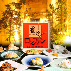 中國名菜龍坊の写真