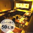 テーブル席は最大50名様までOK!空間貸切ができ、周囲を気にせずご宴会でご利用になれます!