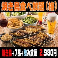 居酒屋 団吉 新宿三丁目店のおすすめ料理1