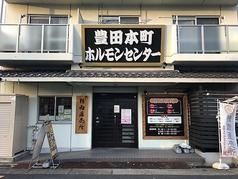 豊田本町ホルモンセンターの写真