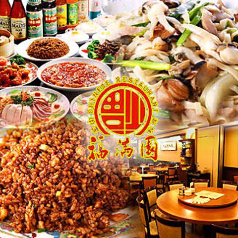 中華街パーキングの向かいに四川料理の名店「福満園新館」!コース料理が大人気♪