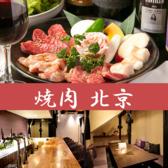 焼肉 北京の詳細