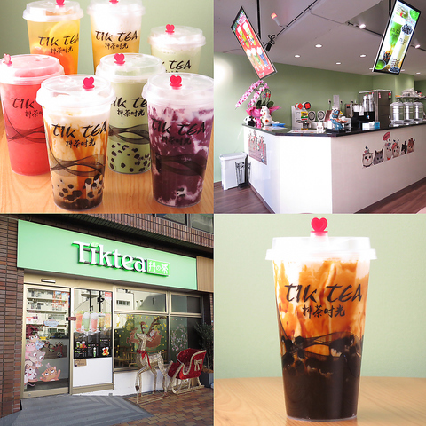 Tiktea抖の茶綱島店