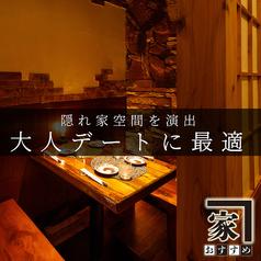 和牛と旬野菜の店 おすすめ家 新宿本店の特集写真