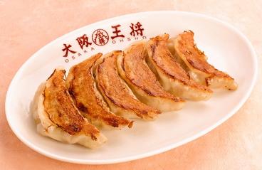 大阪王将 今治喜田村店のおすすめ料理1