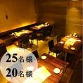 テーブル席は、20名・25名で仕切ってご利用できます!各種宴会などお集まりに!