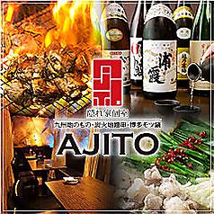 アジト AJITO 横浜西口店のコース写真
