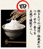 """【バーンズの掟、四】炊き立ての""""謙信・秘蔵米""""のつや・甘み・香りを五感で堪能すべし。"""