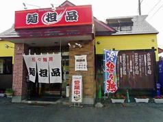 担々麺房 麺担品の写真