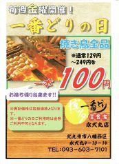 博多一番どり 永犬丸店のおすすめポイント1