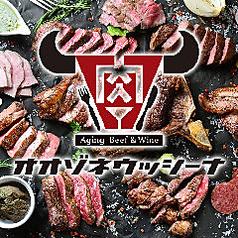 熟成肉バル オオゾネウッシーナの写真