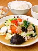 大阪王将 今治喜田村店のおすすめ料理2