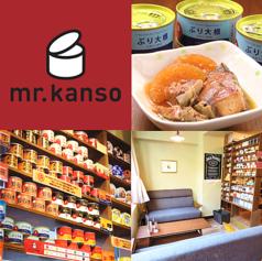 mr.kanso ミスターカンソ 大塚店