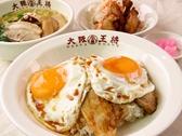 大阪王将 今治喜田村店のおすすめ料理3