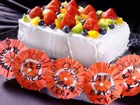 お誕生日・記念日の方にメッセジ付ホールケーキを進呈!