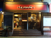 鉄板ビストロ La planche ラ プランシュの雰囲気3