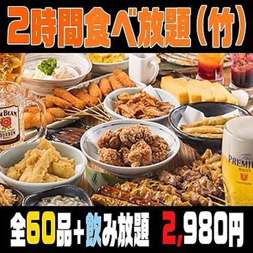 団吉 新宿店のおすすめ料理1