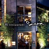 和レストラン sacra サクラ