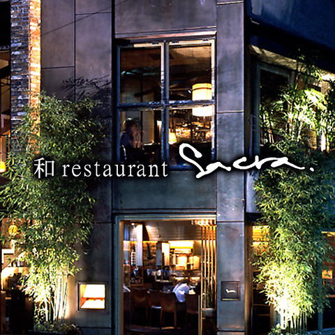 和レストラン sacra サクラの写真