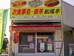 松尾亭の写真