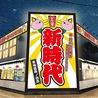 居酒屋 とんぺら焼きの新時代 富貴ノ台店のおすすめポイント3