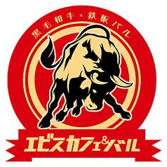 肉バル エビスカフェ 新大阪店の写真