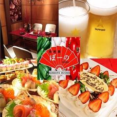 居酒屋ぼーの 旭川店の写真