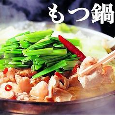 牛もつ鍋(しょうゆ、白味噌、白湯)