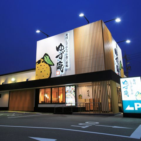 大きな柚子の絵の看板が目印です!!※画像は系列店舗です。