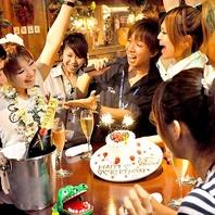 大切な方の誕生日、記念日にサプライズ演出☆