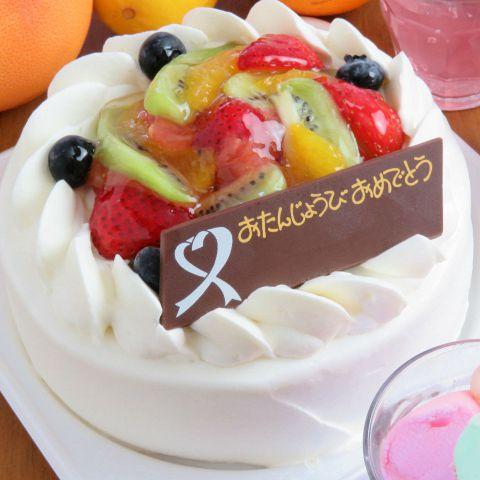 【お祝いするなら串家物語にお任せ♪】誕生日・ご結婚など各種お祝いごとにサプライズケーキを無料でプレゼント!友達同志・カップルなどの誕生日に是非ご利用ください!メッセージはお誕生日以外にもOK!ケーキのプレゼントはご予約日の5日前までにご予約ください。ご予約の人数に応じてケーキの大きさが異なります。