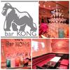 Bar KONG バーコング image