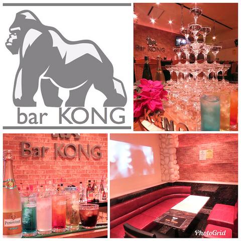 Bar KONG バーコング