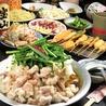 新世界もつ鍋屋 京都店のおすすめポイント1
