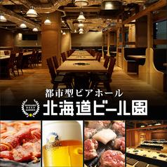 北海道ビール園 HOKKAIDO BEER GARDEN特集写真1