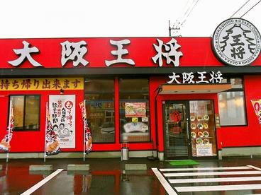 大阪王将 今治喜田村店の雰囲気1