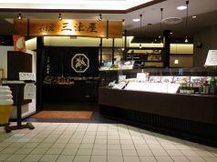 そば処 三津屋 エスパル山形店の写真