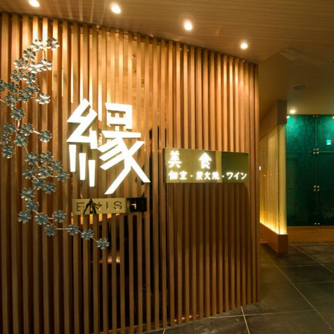 評価分布 : 和・伊懐石 縁 - 佐世保中央/創作料理 [食 …