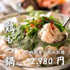 鳥流門 shinyokohama 新横浜店のコース写真