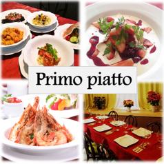 プリモピアット Primo piatto 千歳烏山店の写真