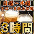 税込2980円~5980円コースは3時間飲み放題OK!(金・土・祝前日は2時間制)!もちろん生ビールOKで種類も豊富♪この機会にぜひ様々なお酒を飲み比べてみて下さい!
