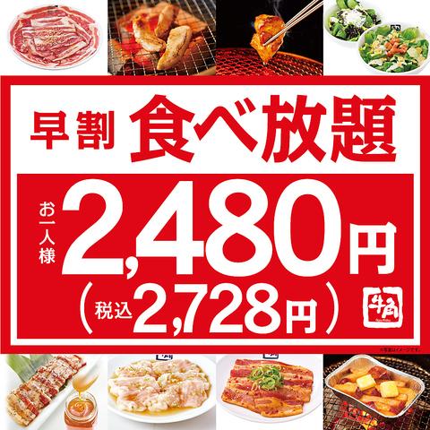 【平日限定】早割食べ放題 2480円